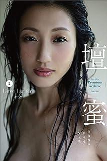 壇蜜 Love Letter vol.2 写真集「あなたに祈りを」完全版 2011-2019 Premium archive デジタル写真集