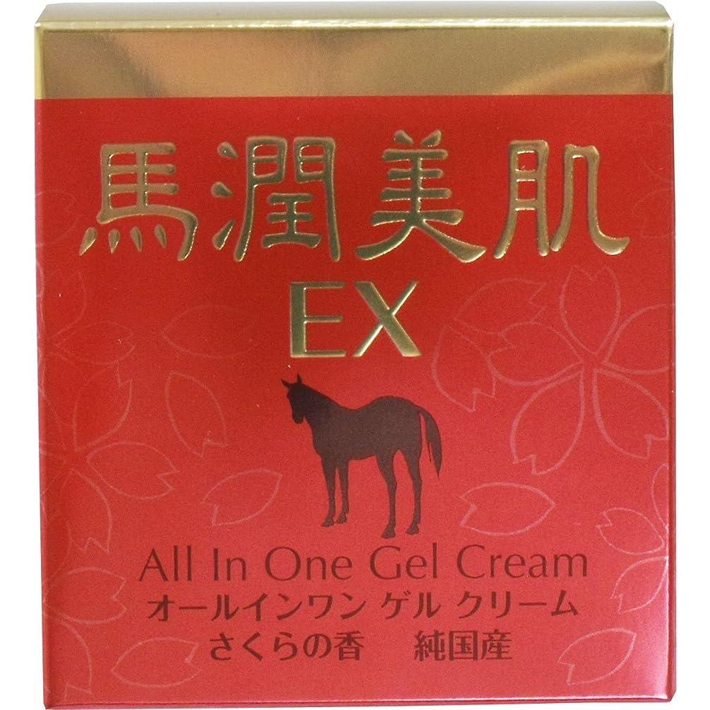 それに応じて変化する細部馬潤美肌EX 馬油エキス入りオールインワン ゲルクリーム さくらの香 230g