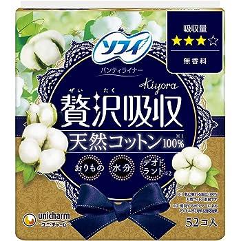 ソフィ kiyora 贅沢吸収 天然コットン 52枚〔おりもの・軽度尿失禁用シート〕