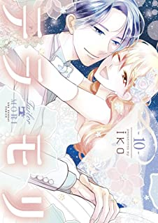 テラモリ (10) (裏少年サンデーコミックス)