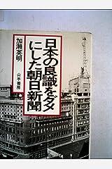 日本の良識をダメにした朝日新聞 (1978年) -