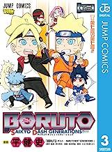 表紙: BORUTO-ボルト- SAIKYO DASH GENERATIONS 3 (ジャンプコミックスDIGITAL) | 平健史