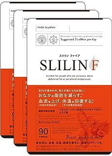 キラリズム 燃焼系 サプリメント スリリンファイア -SLILIN F- [約3か月分] 忙しい女子のための ボディサポート 【機能性表示食品】
