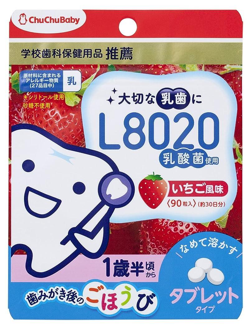 憂慮すべきストリップ巧みなチュチュベビー L8020乳酸菌入タブレット ヨーグルトいちご風味