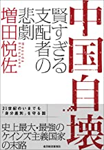 表紙: 中国自壊―賢すぎる支配者の悲劇 | 増田 悦佐