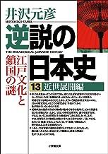 逆説の日本史13 近世展開編/江戸文化と鎖国の謎 (小学館文庫)
