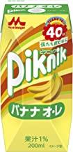 森永 ピクニック バナナ・オ・レ 200ml [ 紙パック 飲料 ドリンク 飲み物 常温保存 ] ×24本