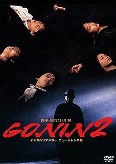 あの頃映画 「GONIN2」 [DVD]