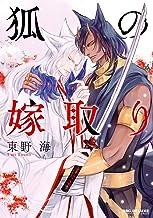 表紙: 狐の嫁取り (ビーボーイコミックスDX) | 東野海
