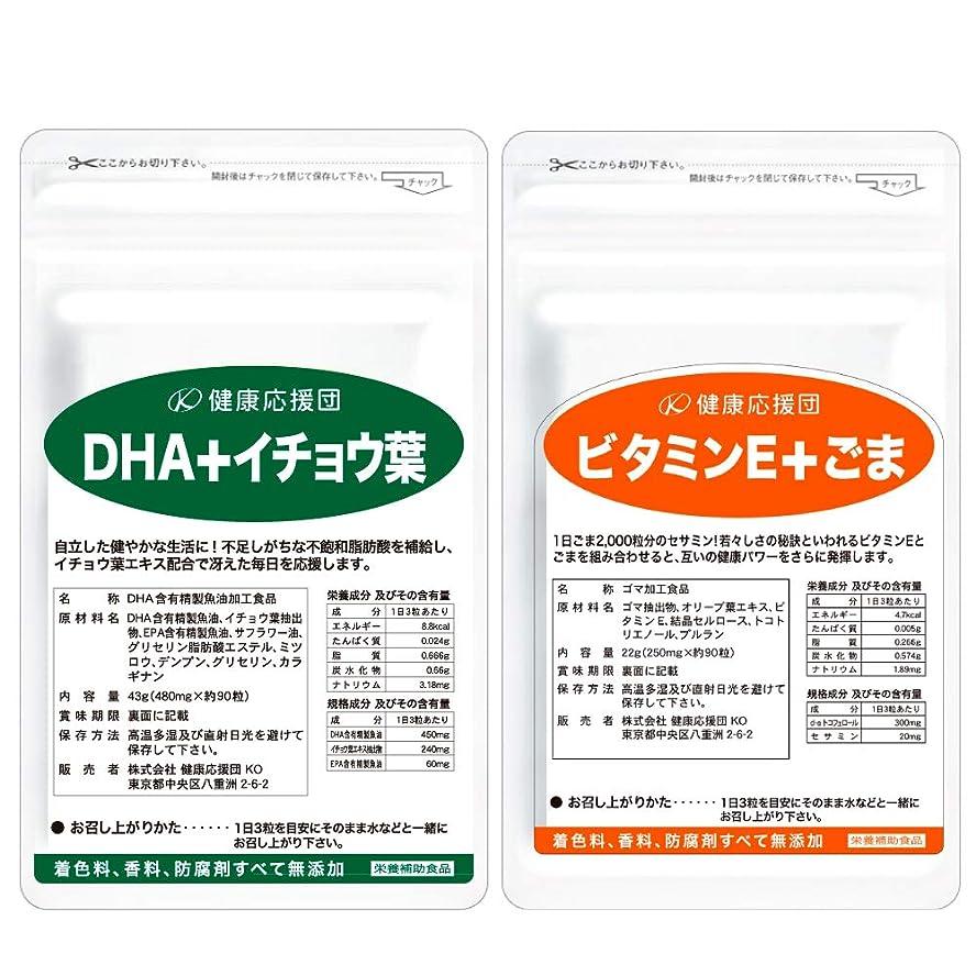 幸福仕様変換する(お徳用3か月分)毎日元気セット(ビタミンE+ごま)+(DHA+イチョウ葉エキス) 3袋&3袋セット(DHA?EPA?ビタミンE?セサミン)