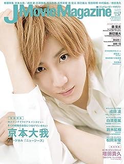 J Movie Magazine Vol.57【表紙:京本大我『ニュージーズ』】 (パーフェクト・メモワール)...