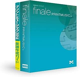 MakeMusic 楽譜作成ソフト Finale PrintMusic for Windows ガイドブック付属