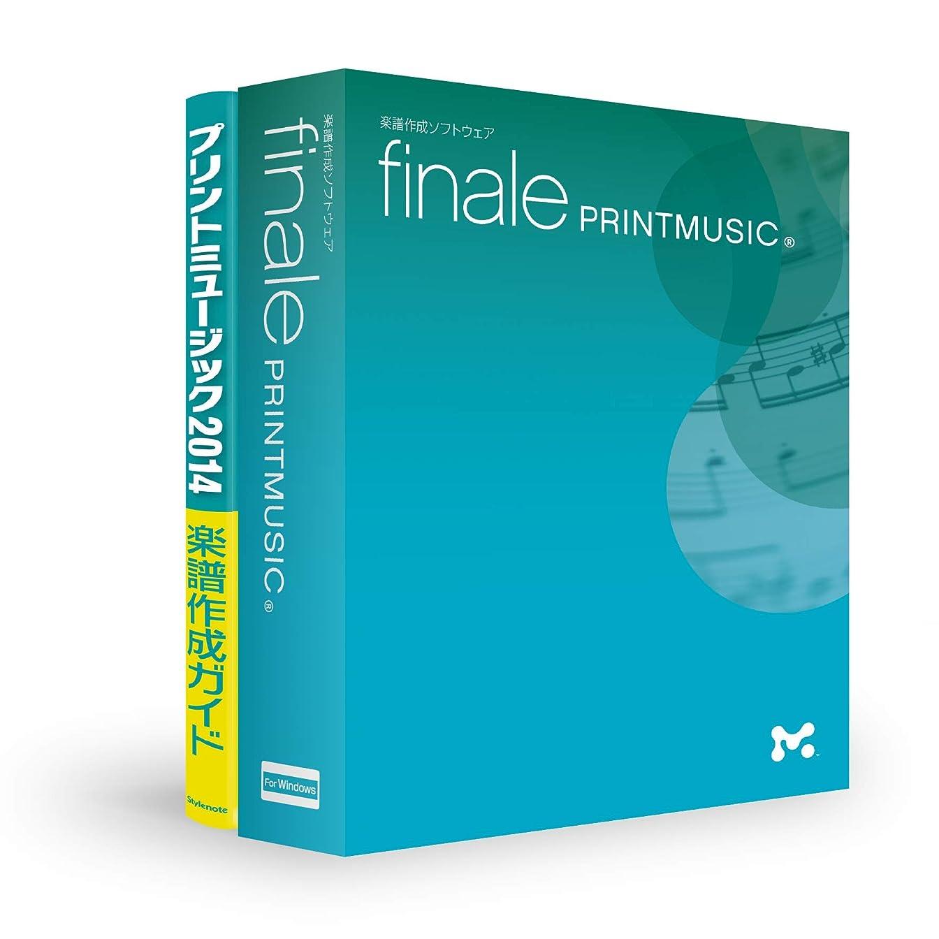 悪夢バルクとにかくMakeMusic 楽譜作成ソフト Finale PrintMusic for Windows ガイドブック付属