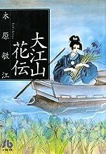 表紙: 大江山花伝   木原敏江