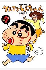 クレヨンしんちゃん : 7 (アクションコミックス) Kindle版