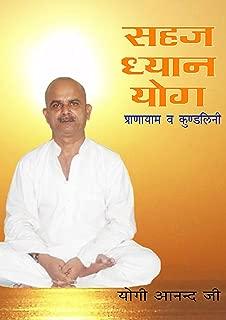 Sahaj Dhyan Yog: Pranayam v Kundalini (Hindi Edition)