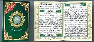 Tajweed Qur'an (Juz' Amma, Size (7 x 9)) (Arabic Edition)