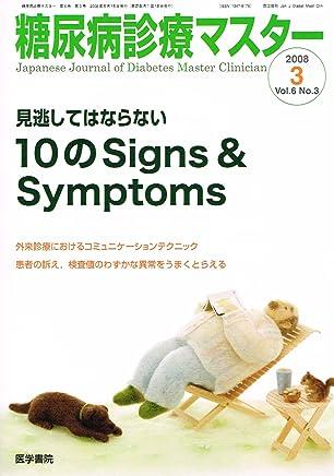 糖尿病診療マスター 2008年 05月号 [雑誌]