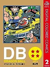 表紙: DRAGON BALL カラー版 サイヤ人編 2 (ジャンプコミックスDIGITAL)   鳥山明