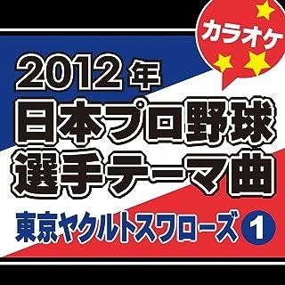 2012年 日本プロ野球 選手テーマ曲 東京ヤクルトスワローズ1
