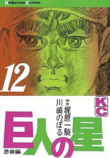 巨人の星(12) (週刊少年マガジンコミックス)