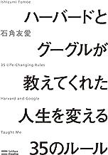 表紙: ハーバードとグーグルが教えてくれた人生を変える35のルール | 石角 友愛