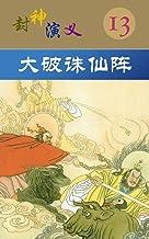 10 Mejor Zhu Xian Novel de 2020 – Mejor valorados y revisados