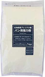 [Amazon限定ブランド] BAKING MASTER 北海道産ブレンド小麦パン用強力粉 2kg