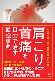 肩こり・首痛を自力で治す最強事典 (22人の名医、名治療家が極意を伝授)