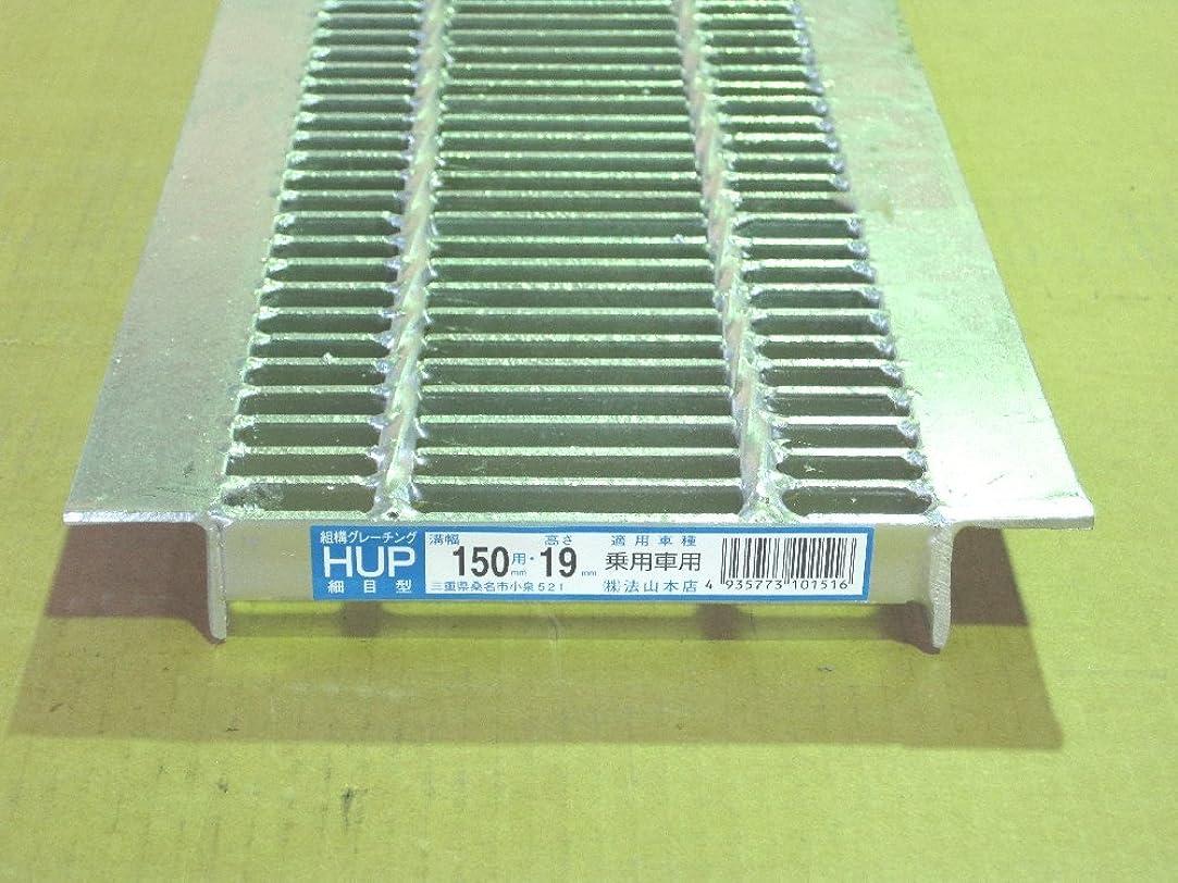 スプーンピアノ助手細目型U字溝用グレーチング 適用みぞ幅150mm 長さ995mm 適用荷重:乗用車(T-2) HUP-150-19