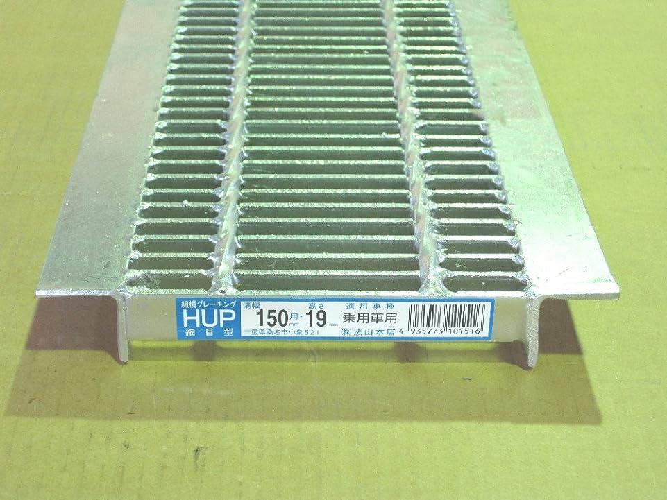記事過言正統派細目型U字溝用グレーチング 適用みぞ幅150mm 長さ995mm 適用荷重:乗用車(T-2) HUP-150-19
