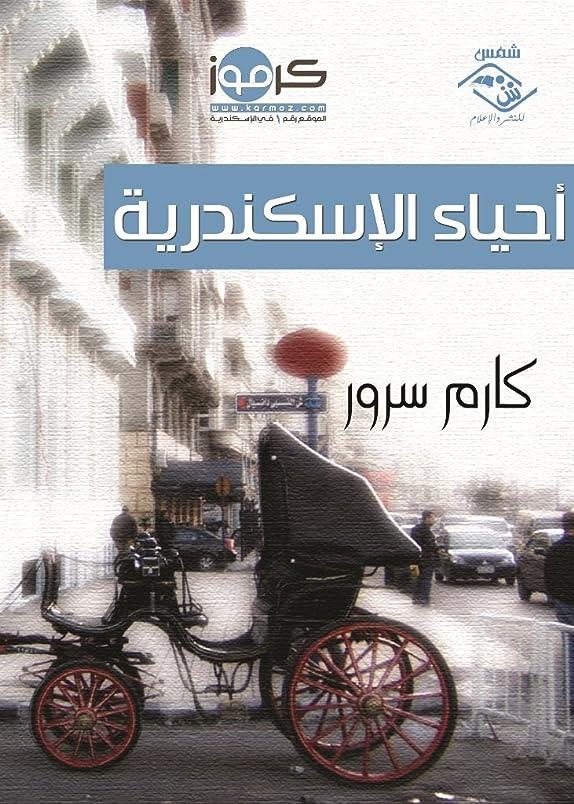 ジャンプする彼のネット?????? ??????????? (Arabic Edition)