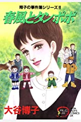 翔子の事件簿シリーズ!! 5 春風とタンポポ (A.L.C. DX) Kindle版