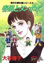 表紙: 翔子の事件簿シリーズ!! 5 春風とタンポポ (A.L.C. DX) | 大谷博子