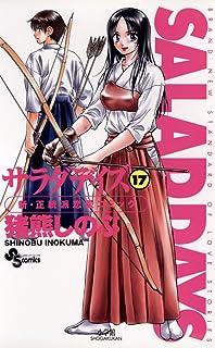 SALAD DAYS(17) (少年サンデーコミックス)