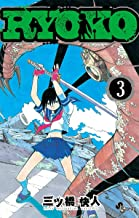 表紙: RYOKO(3) (少年サンデーコミックス) | 三ツ橋快人