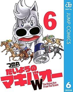 たいようのマキバオーW 6 (ジャンプコミックスDIGITAL)