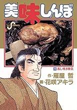 表紙: 美味しんぼ(20) (ビッグコミックス)   花咲アキラ