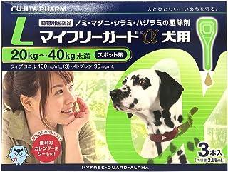 【動物用医薬品】フジタ製薬 マイフリーガードα犬用 L 3本入