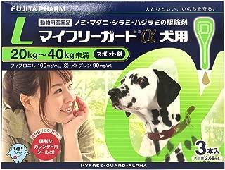 【動物用医薬品】共立製薬 マイフリーガードα 犬用 L(20kg~40kg未満)