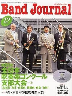 Band Journal (バンド ジャーナル) 2013年 12月号 [雑誌]