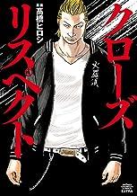 表紙: クローズ リスペクト (少年チャンピオン・コミックス エクストラ) | 鈴木大