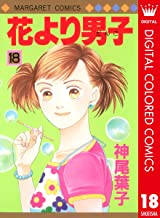 表紙: 花より男子 カラー版 18 (マーガレットコミックスDIGITAL) | 神尾葉子