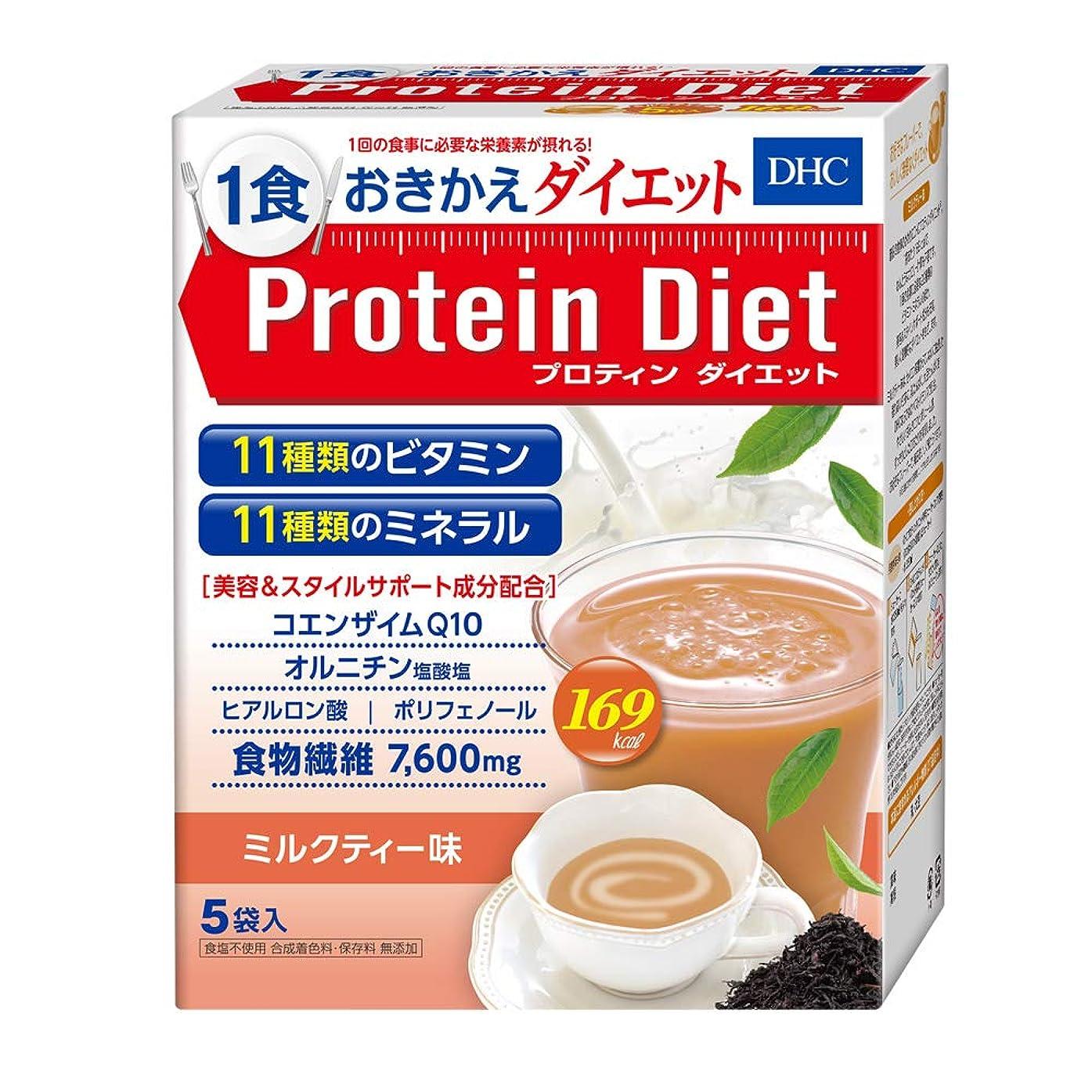 成長チップ発動機DHCプロティンダイエット(ミルクティー味)