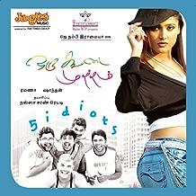 Oru Koodai Mutham (Original Motion Picture Soundtrack)