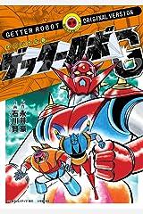オリジナル版 ゲッターロボ G (復刻名作漫画シリーズ) コミック