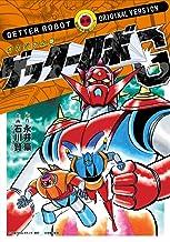 オリジナル版 ゲッターロボ G (復刻名作漫画シリーズ)