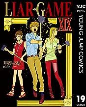 表紙: LIAR GAME 19 (ヤングジャンプコミックスDIGITAL) | 甲斐谷忍