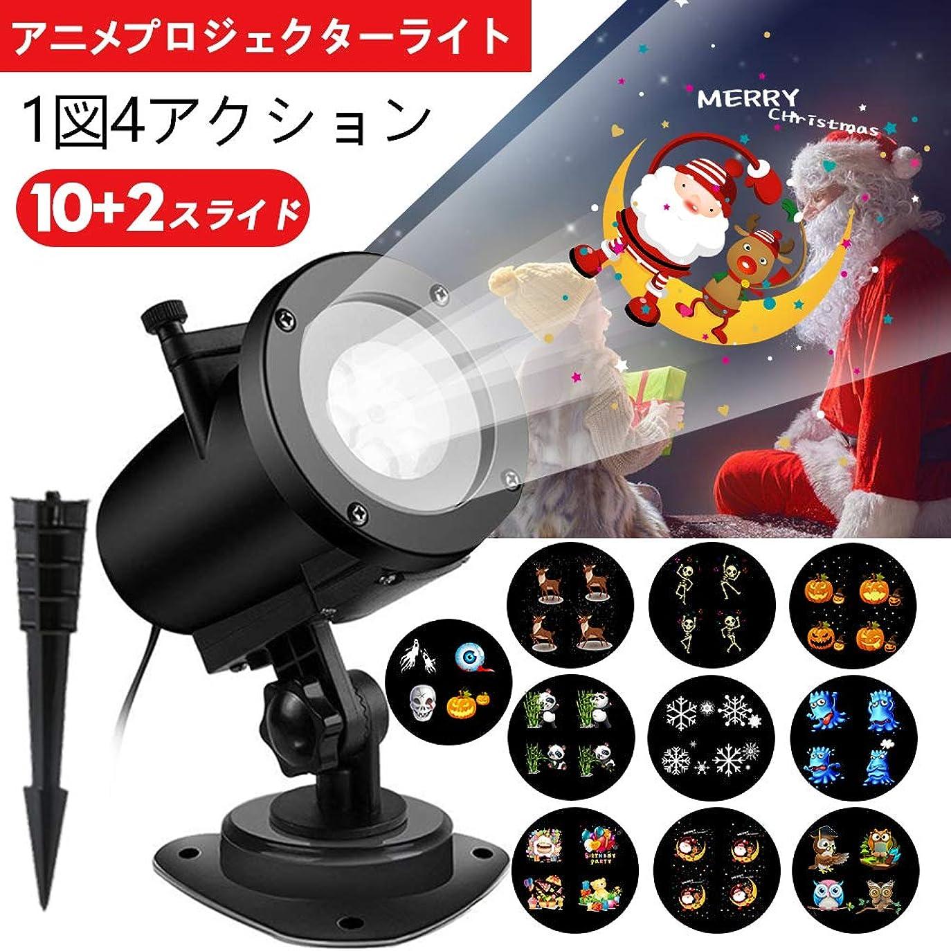 あたり理容室所有権LEDクリスマスプロジェクションランプ 5Wアニメ 投影ランプ 12枚独占デザインのフィルム 子供の誕生日プレゼント ハロウィン ホリデー 結婚式 パーティー 飾り用 IP65防水 ガーデンライト
