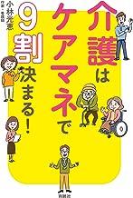 表紙: 介護はケアマネで9割決まる! (扶桑社BOOKS) | 小林 光恵